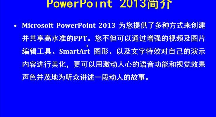 OFFICE2013PPT窗口界面与快速访问工具栏的介绍(PPT视屏教程)