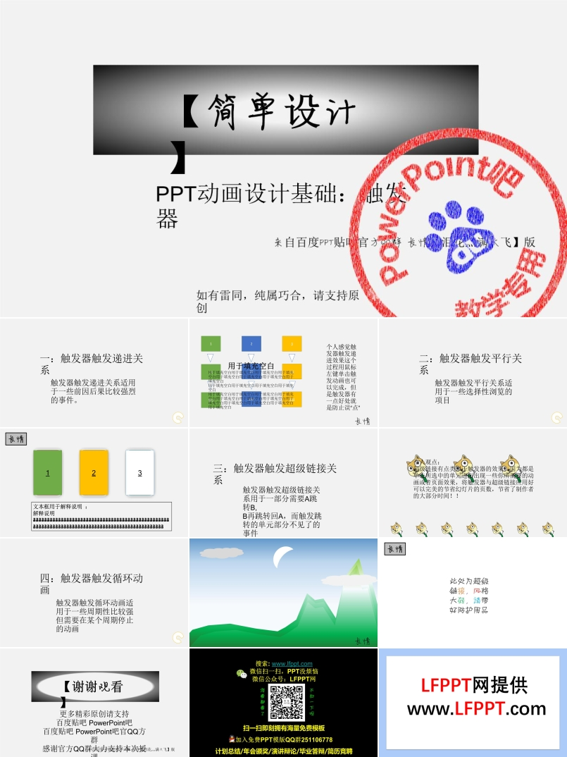 PPT觸發器(qi)做動畫PPT教(jiao)程