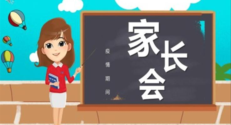 疫情期間(jian)網(wang)上(shang)家(jia)長(chang)會PPT