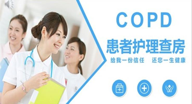 COPD患者护理查房PPT